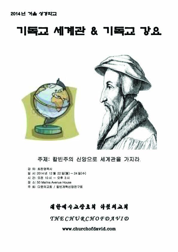 2014년 겨울 성경학교 복사.jpg