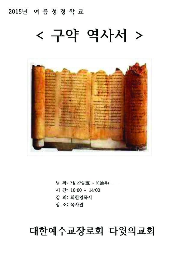 2015년  여 름 성 경 학 교.jpg